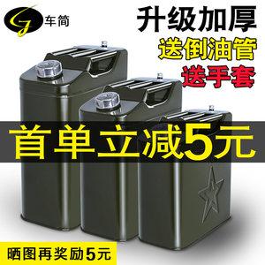 加厚铁油桶汽油桶30升20升10升5L50升柴油加油壶铁桶备用汽油油箱