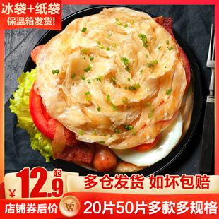台湾风味原味手抓饼家庭装 面饼20片家用饼类半成品早饭速食品早餐