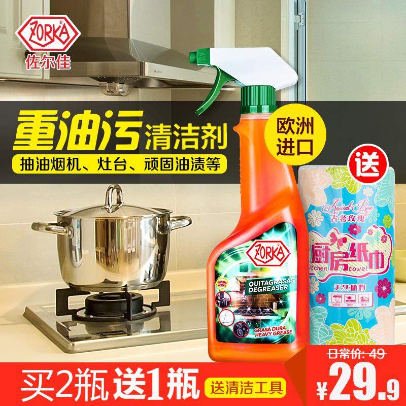 欧洲原装进口重油污清洗剂油烟机厨房清洁剂强力去油污喷雾油污净