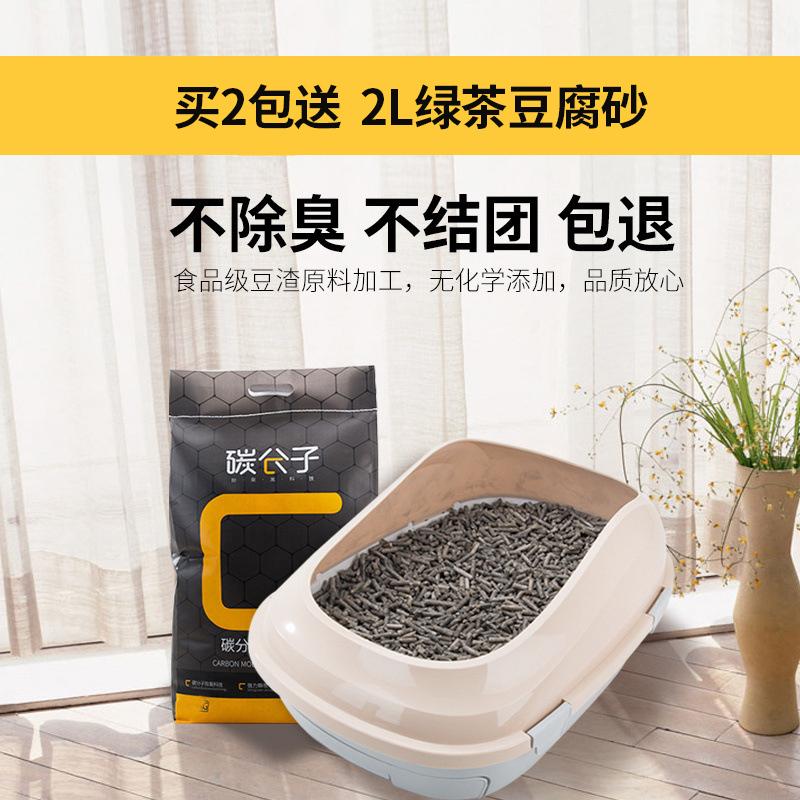 豆腐猫砂6.5L 豆腐砂猫沙除臭无尘猫咪用品非10公斤20斤多省包邮