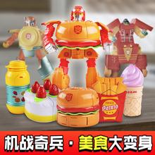 食品機械のアイスクリームケーキの戦いジョーンズバーガーキングフライドポテト変形ロボットパズルのおもちゃの誕生日プレゼント