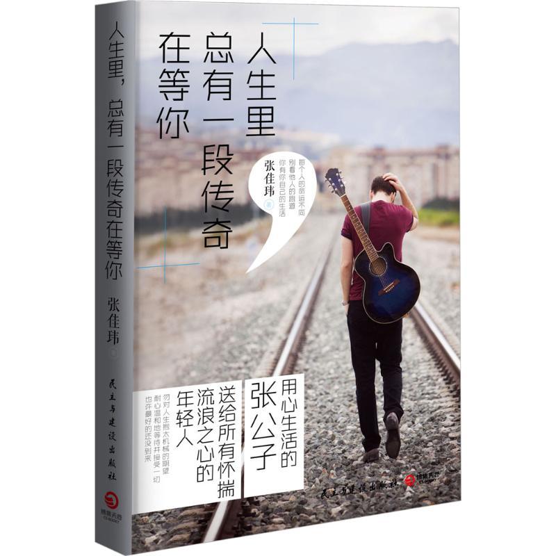 人生里,总有一段传奇在等你 张佳玮 著作 中国现当代随笔文学 新华书店正版图书籍 民主与建设出版社