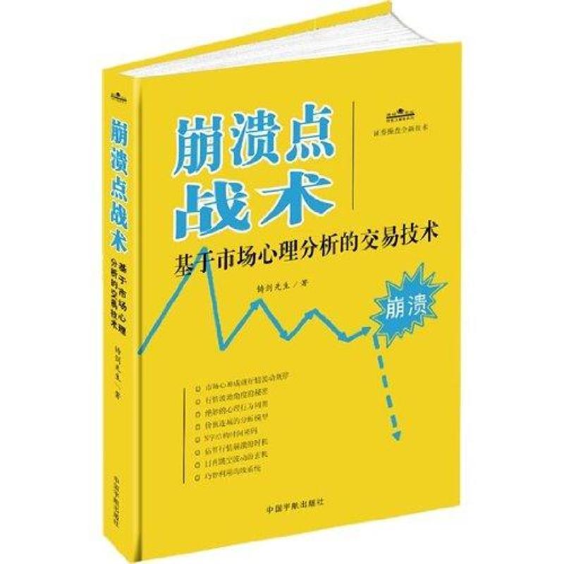崩溃点战术:基于市场心理分析的交易技术 铸剑 著作 金融经管、励志 新华书店正版图书籍 中国宇航出版社