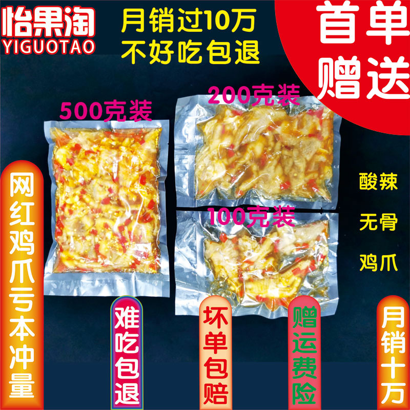 12.9 package mail do not like to eat, can be returned to net red canned cooked ready to eat stewed lemon spicy and sour chicken feet without bone 200g