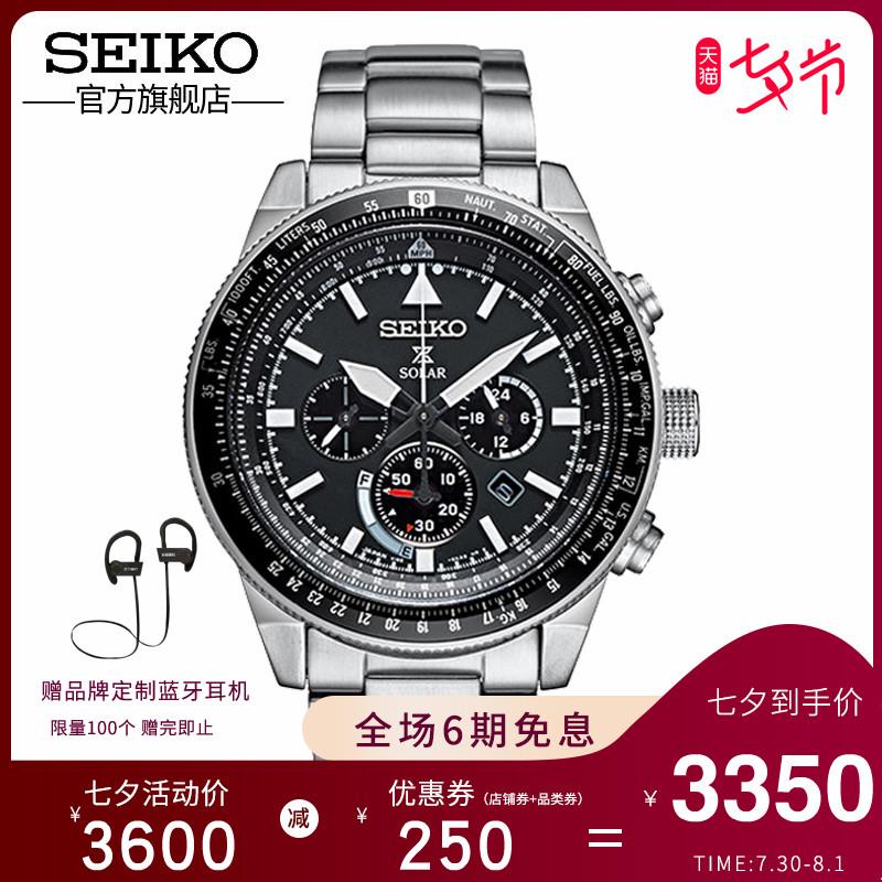 SEIKO精工手表男士太阳能男表日本光能表航空运动表男表SSC607J1