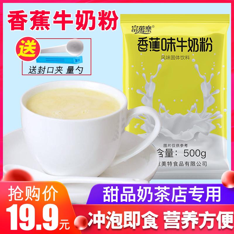 香蕉牛奶粉奶茶店大袋装冲饮早餐奶