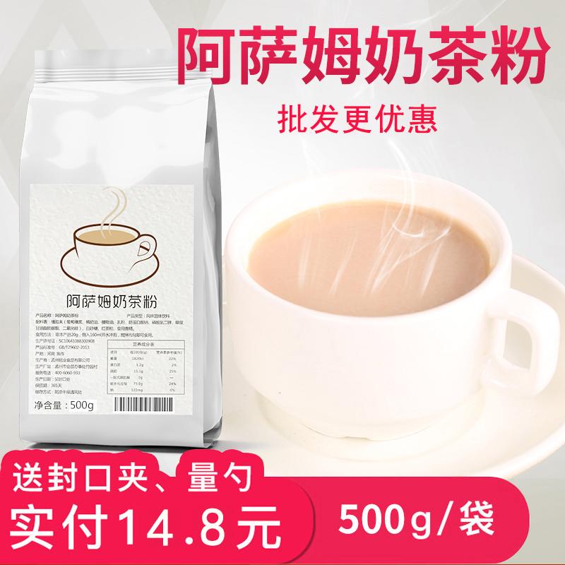 抹茶阿萨姆奶茶粉批发奶茶店专用大包装原味港式原料商用珍珠奶茶