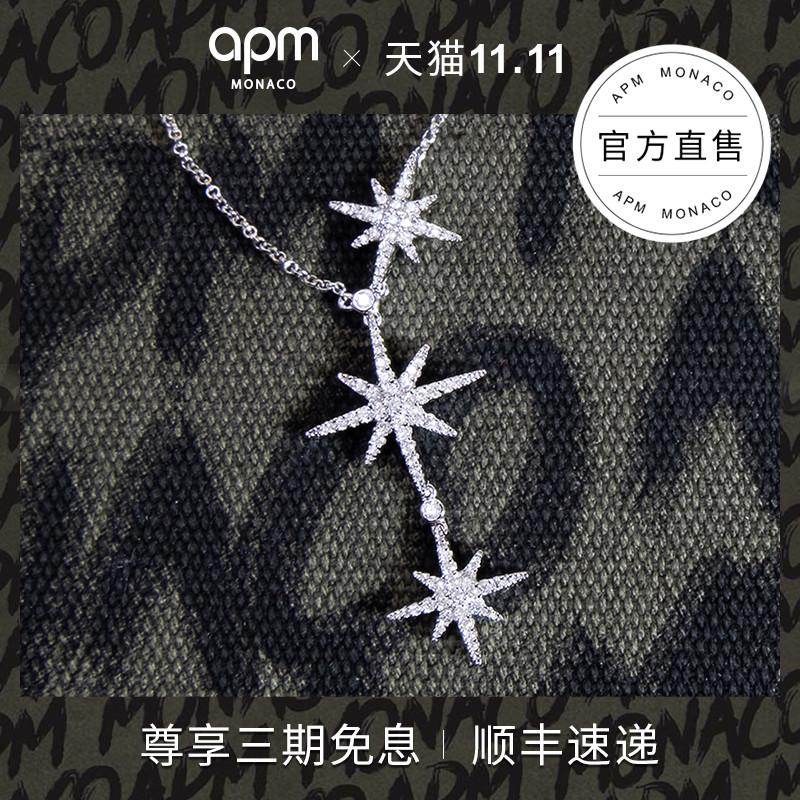 APM Monaco六芒星项链女锁骨链小众设计感 毛衣链长款2020年新款