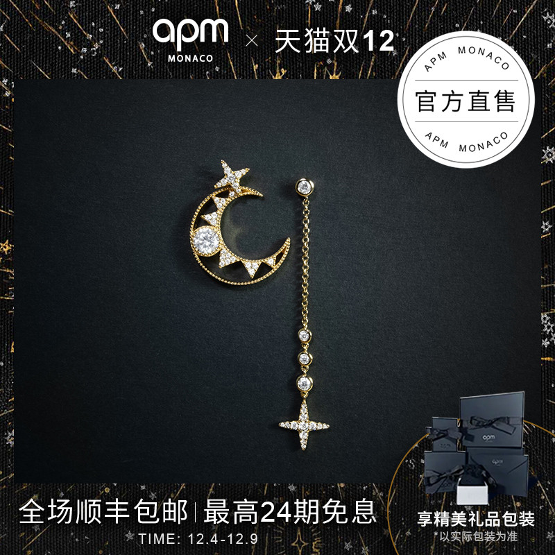 APM Monaco Xingyue Earrings 2020 new trendy moon earrings female fashion design sense tea autumn and winter earrings