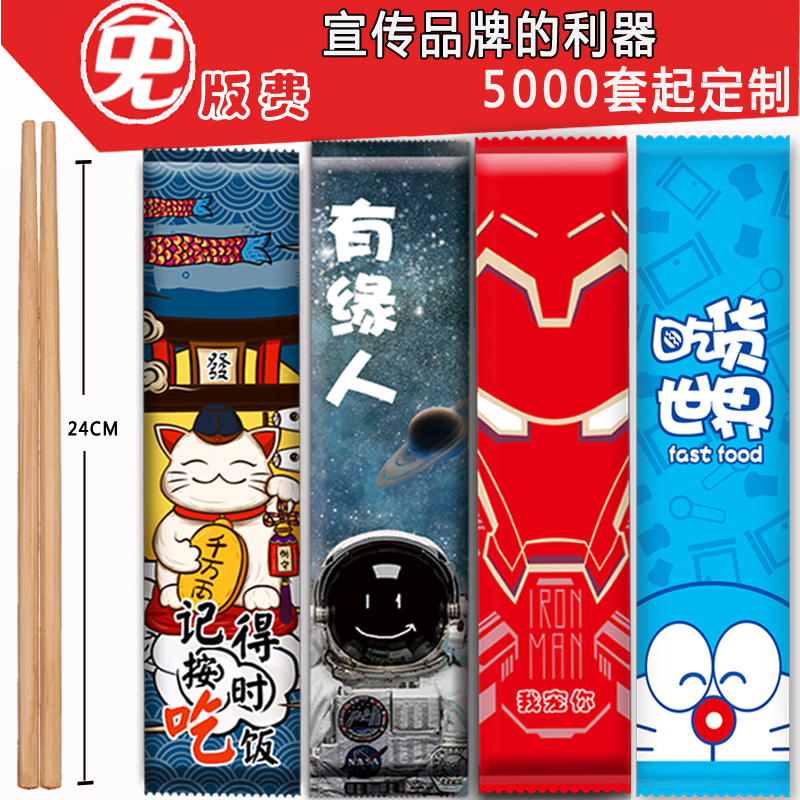 Disposable chopsticks 4-piece set take away packing commercial fast food 4-in-1 set tableware spoon paper towel batch customization