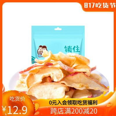 李雷yu韩梅梅苹果脆片72g 脱水果蔬脆片苹果干休闲办公零食