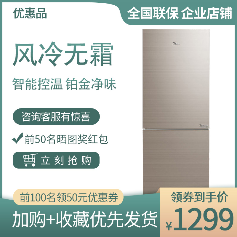 Midea / Midea bcd-186wm air cooled frost free household refrigerator