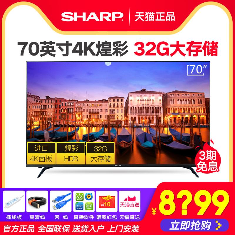 满6000元可用50元优惠券Sharp/夏普 LCD-70MY6150A 70英寸4K高清网络智能液晶平板电