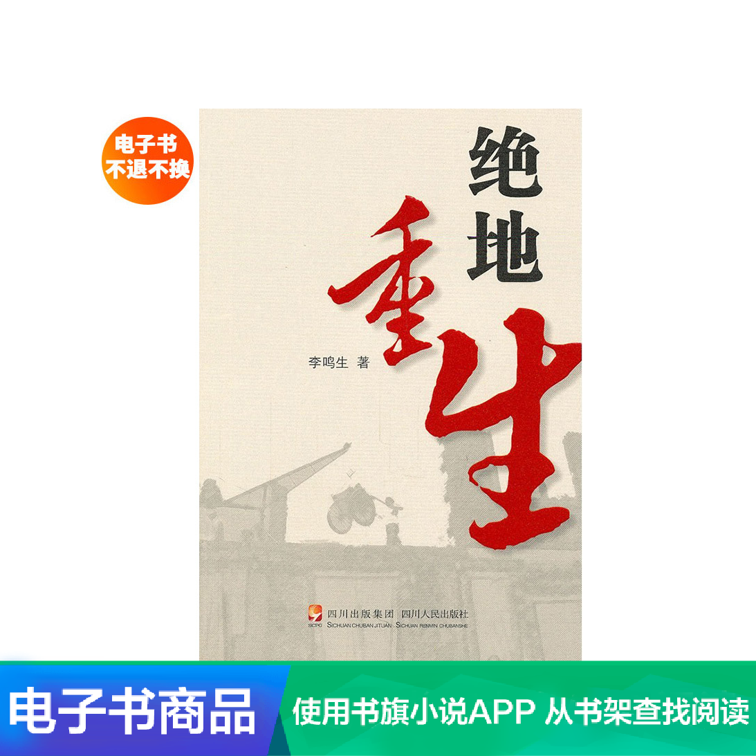 Jedi rebirth by Li Mingsheng: e-book reading of documentary reportage on post Wenchuan Earthquake Reconstruction