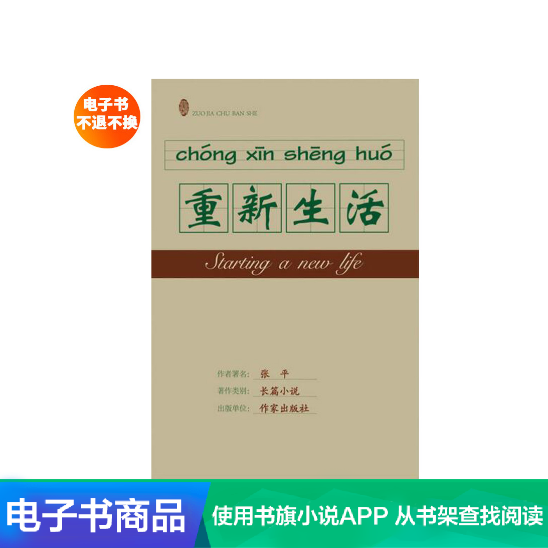 Re life by Zhang Ping: effect on officialdom literature novel e-book reading after the fall of municipal Party Secretary