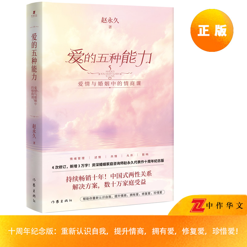 Five abilities of love new edition of the 10th anniversary edition of Zhao Yongyongs book on managing marriage