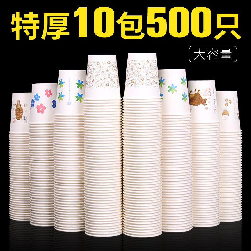 一次性纸杯口杯家用商用办公室茶水杯子大号隔热加厚整箱批量发