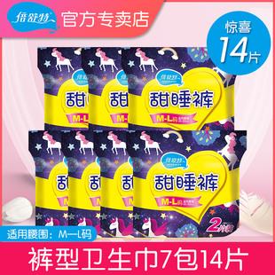 倍舒特甜睡裤量大夜用超吸收安心裤型卫生巾14片装价格