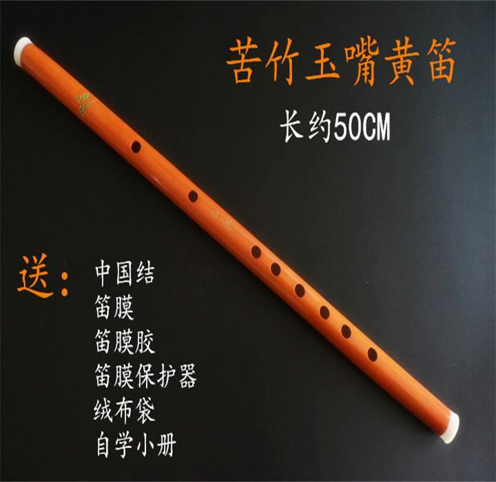 直笛长笛横笛笛子竹子短笛子竹膜入门初学子竹乐器初学者初级演奏