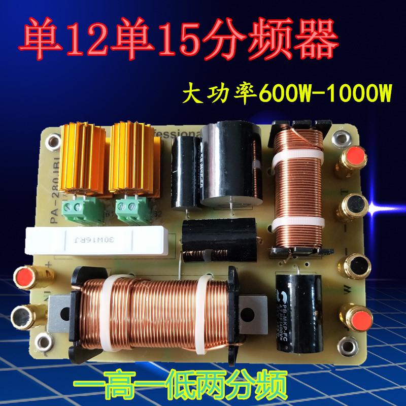 PA-280JBL филиал частота один 15 специальный промышленность динамик два филиал частота высота звук филиал частота устройство производительность свадьба звук