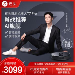 肖战推荐扫地机器人t7 pro智能石头