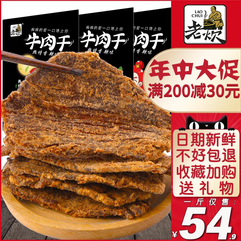 手撕黄牛肉干内蒙古风干味500g五香香辣2斤小包装零食官方旗舰店