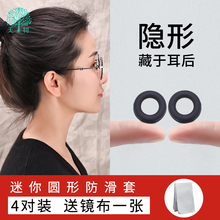 Silica Gel Fixed Ear Hook for Glasses Antiskid Sleeve Anti-Drop Eye Frame Leg Fittings Hook Clamp Ear Back Hook Sleeve for Eye Frame Leg Fittings