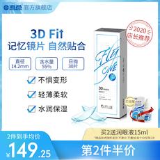 海昌隐形近视眼镜日抛盒3DFit30片水凝胶轻盈透氧旗舰店官网正品