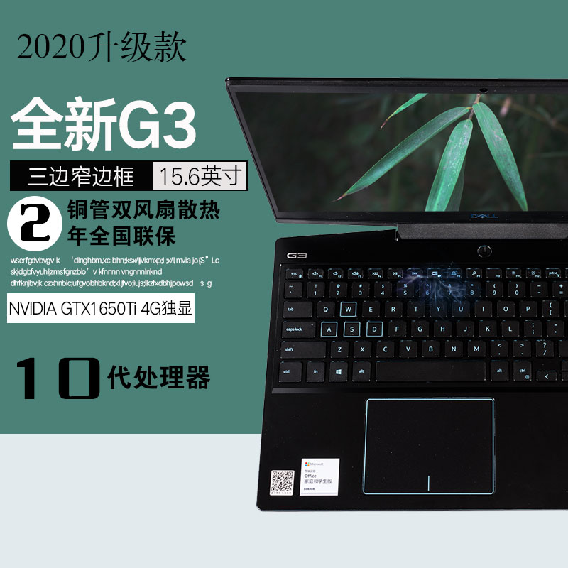 Dell / Dell new g33500 10th generation i5 / i7 / rtx2060 student 15.6 inch chicken eating game notebook