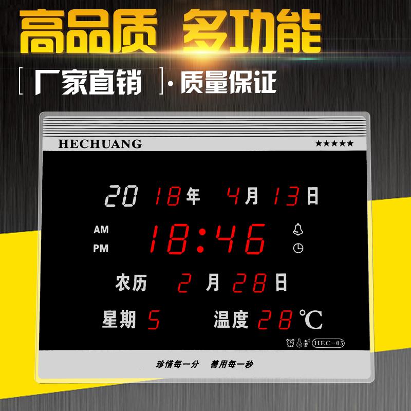 限10000张券河创18新款led数码万年历客厅挂钟