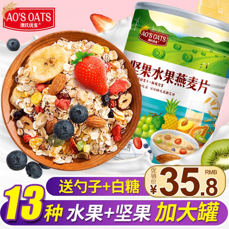 水果坚果燕麦片早餐即食冲饮无糖无脱脂速食懒人冲泡营养食品2斤 - 封面