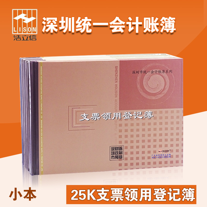 Haolixin 25K 50 page check collection register record book financial account book accounting office supplies Stationery