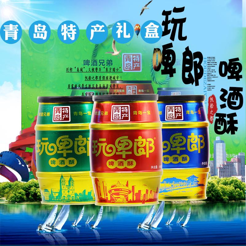 青岛特产玩啤郎啤酒酥正宗传统特色糕点小吃零食旅游伴手送礼盒装