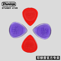 正品美产Dunlop邓禄普吉他拨片Stubby水滴电箱民谣木吉他拨片