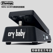 Authentic American Dunlop Dunlop Crybaby GCB95 electric Guitar wow pedal single effect device
