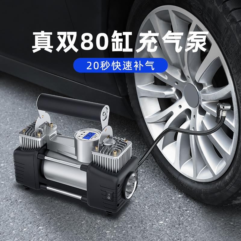 车载充气泵小轿车便携式汽车用轮胎大功率电动双缸打气泵12V车用
