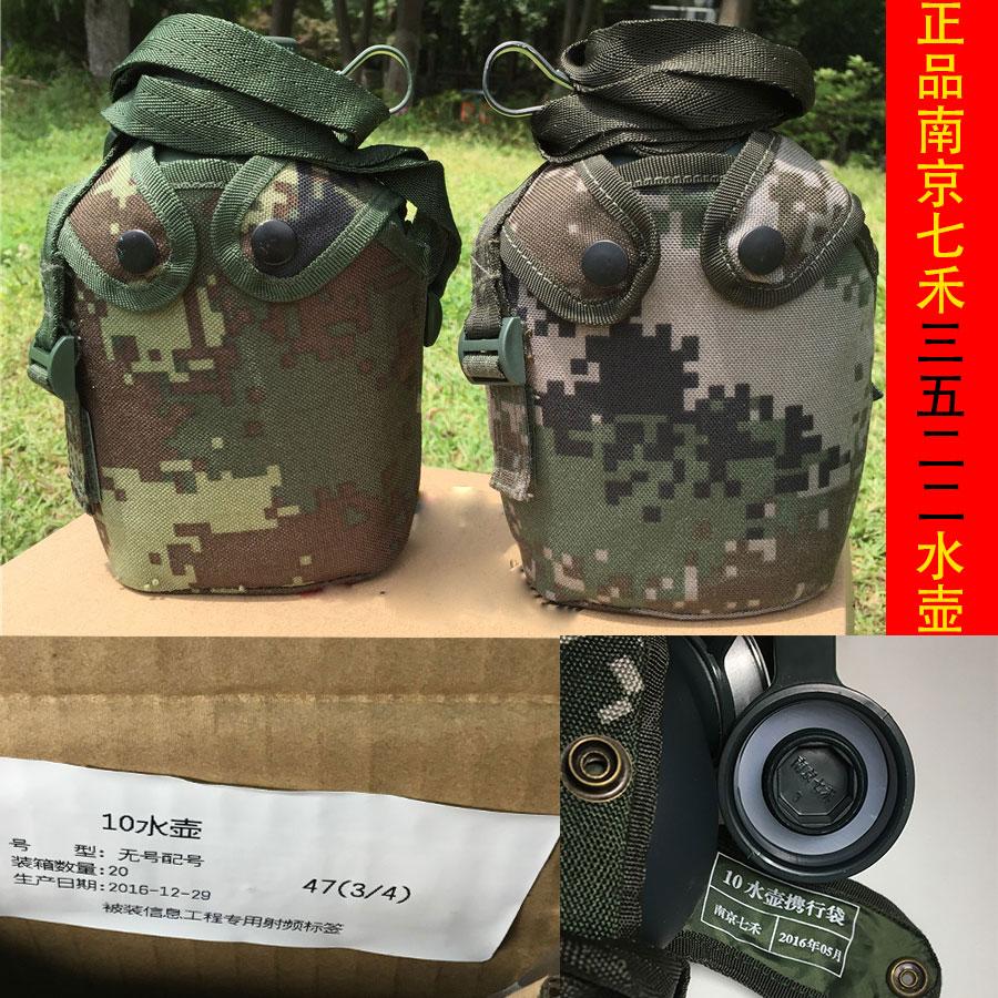 Подлинный 3522/ южная пекин семь зерна 07 чайник выделение 10 стиль камуфляж чайник на открытом воздухе восхождение < военный чайник портативный