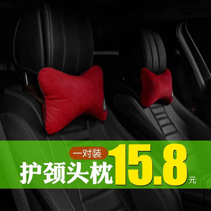 汽车头枕车用靠枕内饰用品一对车载护颈枕座椅枕头车内装饰品配件