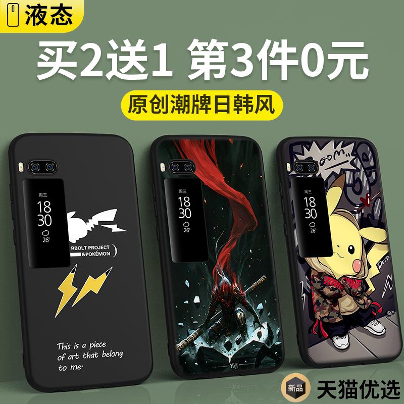 魅族pro7手机壳魅族pro7plus全包防摔Pro7软硅胶磨砂男plus保护套图片