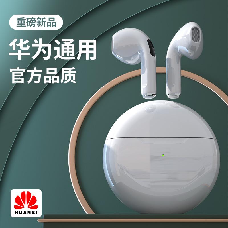 适用于huawei/华为真无线蓝牙耳机P40 P30Pro双耳入耳式p20荣耀V10通用mate20苹果信优云原�b正品typec降噪