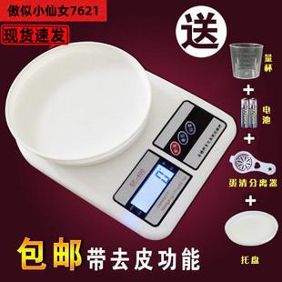 厨房秤电子称精准去皮家用秤称面粉的小克秤小型蛋糕克量烘培0.1g价格