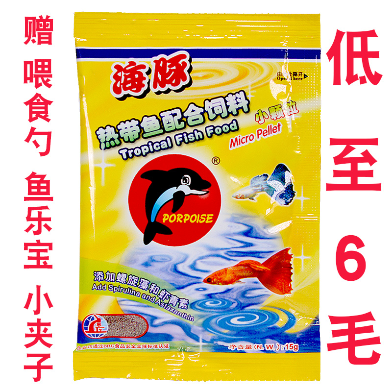 海豚小型热带鱼饲料凤尾鱼红绿灯斗鱼微颗粒亲亲孔雀鱼粮鱼食包邮