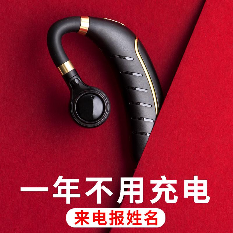 来电报姓名蓝牙耳机超长续航待机单耳无线FC1挂耳式5.0开车运动男女VIVO华为oppo通用篮牙头戴耳塞式无痛