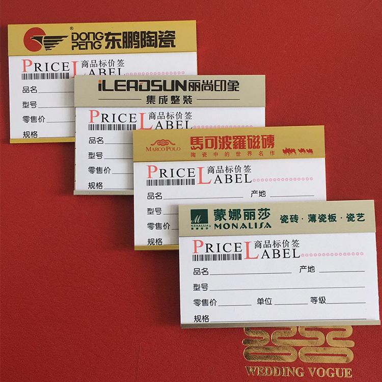 高档铝合金标价牌平面粘贴商品家具标价签地板瓷砖价格牌LOGO定制