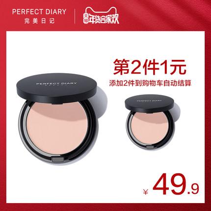 完美日记粉饼持久控油定妆散粉蜜粉干粉防水修容自然不易脱妆正品