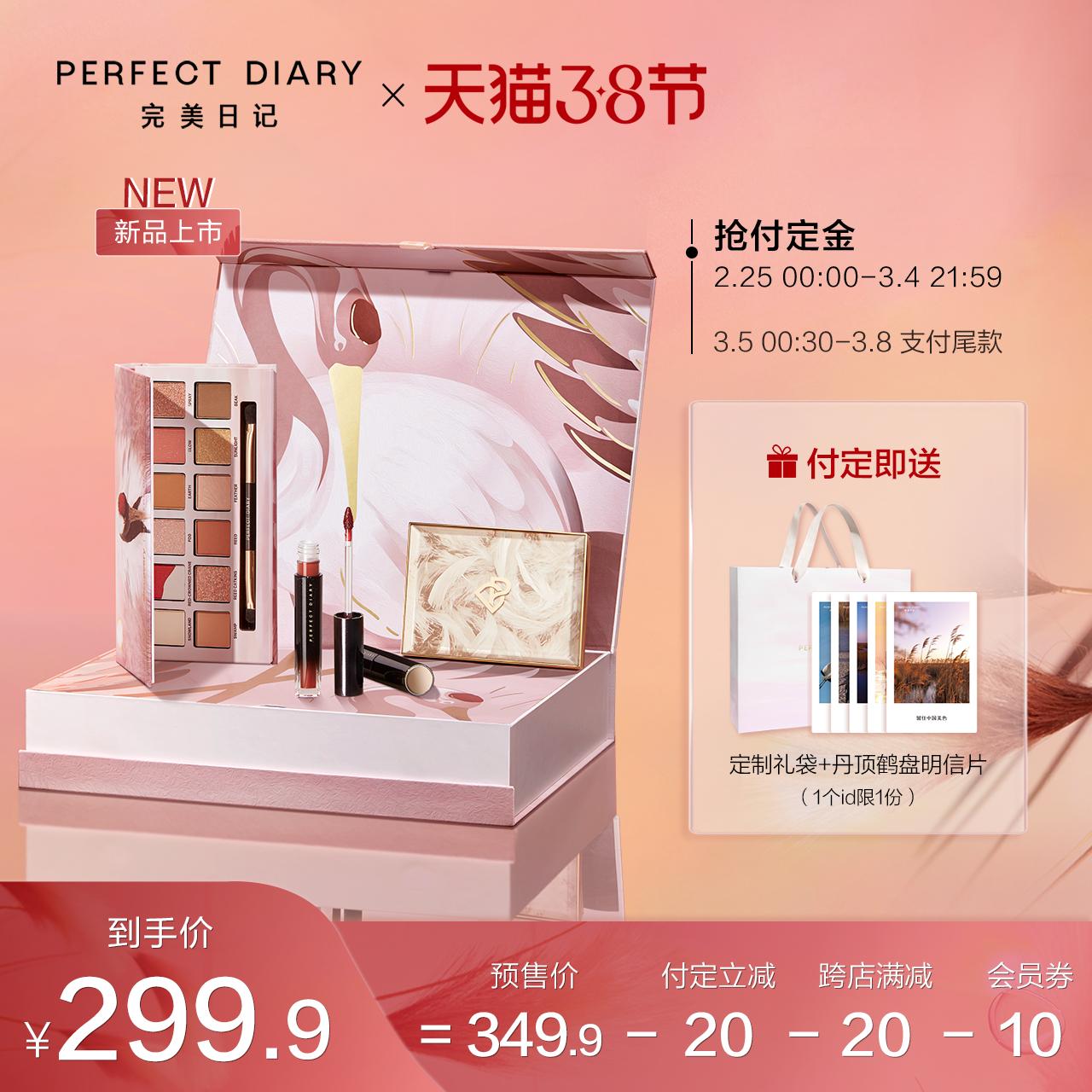 完美日記丹頂鶴禮盒38禮盒彩妝套裝化妝品丹頂鶴盤