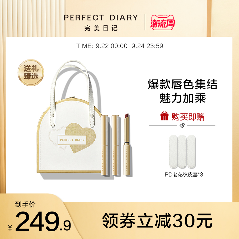 Perfect diary small with mouth red gift box 3 padded matte velvet lip balm Zhou Xun's same paragraph