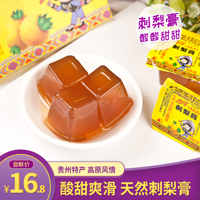 Guizhou specialty Shiliu Rosa roxburghii jelly candy leisure snacks tourism gift giving specialty pudding jelly snacks Boxed