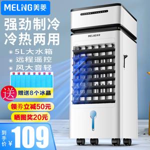 美菱冷暖两用空调扇家用冷风机制冷器水空调冷风扇客厅移动冷气扇
