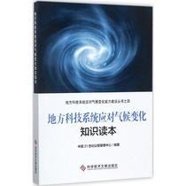 地方科技系统应对气候变化知识读本中国21世纪专业科技自然科学地震新华书店正版图书籍科学技术文献出版社